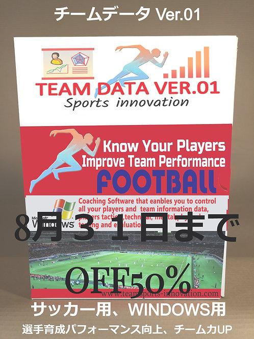 Team Data Ver.01 (日本語)ダウンロード版