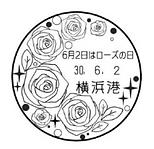 薔薇の消印