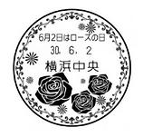 ローズの日記念小型印スタンプ
