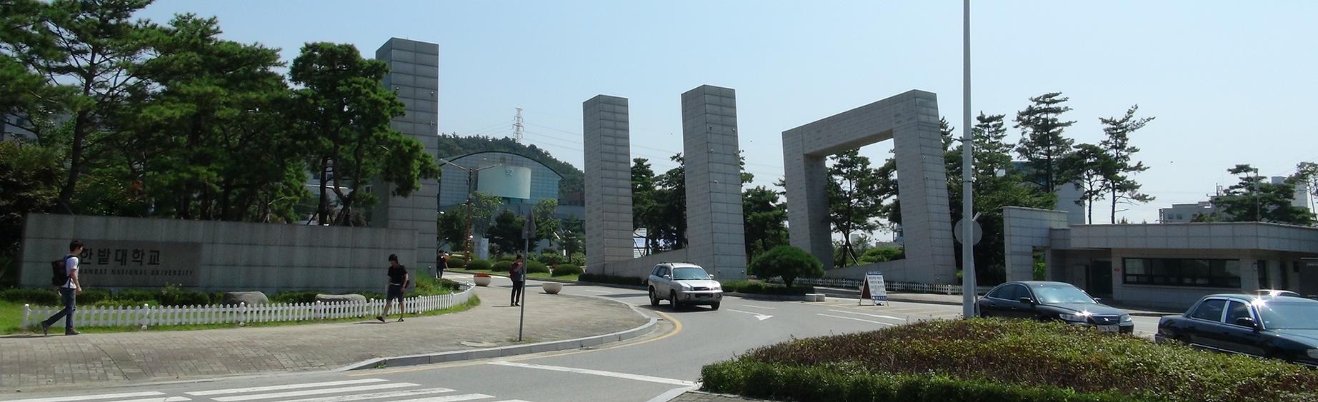 한밭대학교_정문.png