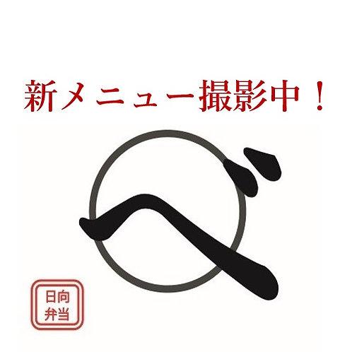8月2日(金)黒酢豚弁当 + 味噌汁