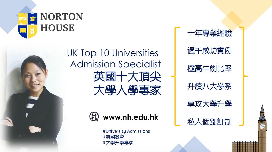 House Academic Development | UK Universities Specialist