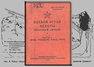 Боевой устав пехоты Красной Армии. Часть