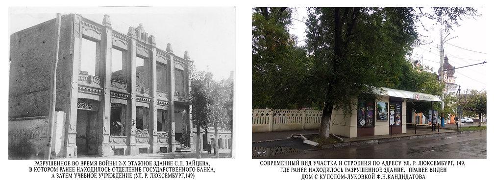 Вид на двухэтажный дом Зайцева.jpg