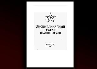 Дисциплинарный устав Красной Армии.jpg