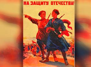 Агитплакат На защиту Отечества!