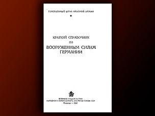 Краткий справочник по вооруженным силам