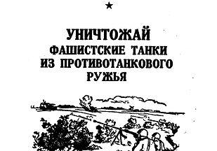 уничтожай фашистский танк из ПТО 1.jpg