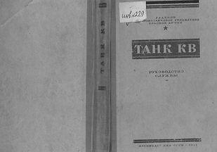 танк КВ 1_page-0001.jpg