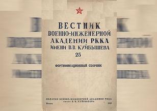 Вестник военно-инженерной академии РККА им.В.В.Куйбышева