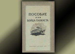 Пособие для бойца-танкиста (1941).jpg