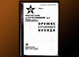 Наставление по стрелковому делу РККА НСД