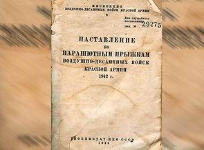Наставление по парашютным прыжкам ВДВ Красной армии