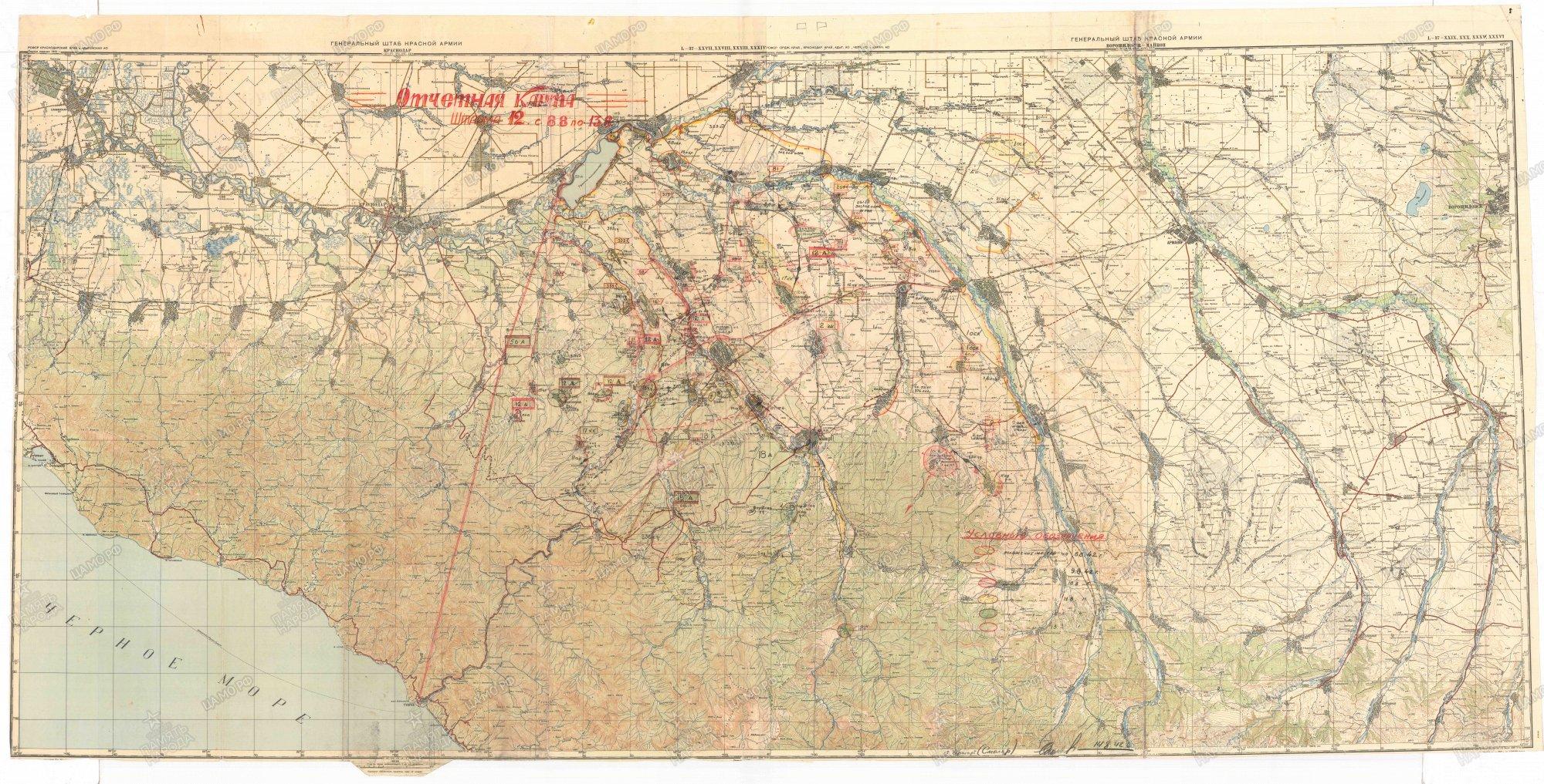 Отчетная карта 12 А