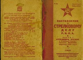 Наставление по стрелковому делу РККА