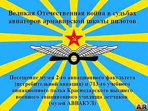 АВВАКУЛ.png