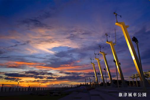 旗津半島-風車公園