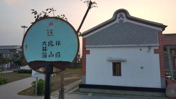 高雄紅毛港文化園區