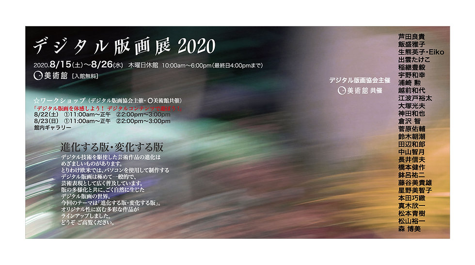 2020omote.jpg