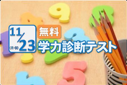 2020.11学診for web.png