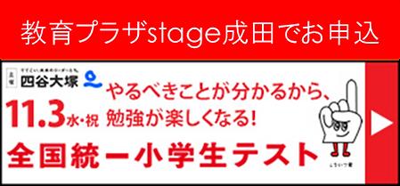2021.11成田でお申込.png