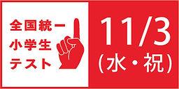 ShougakuTest_Logo.jpg