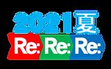 夏講2021《Re:プロジェクトロゴ》.png