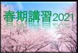 春期講習2021《バナー》.png