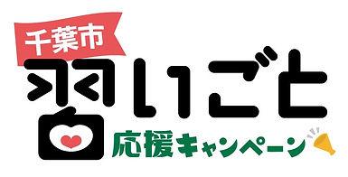 千葉市習いごと応援キャンペーン《ロゴ》.jpg