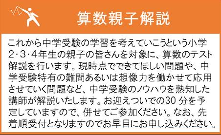 2021.11算数親子解説.png