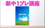 WEB新中1プレ講座.png
