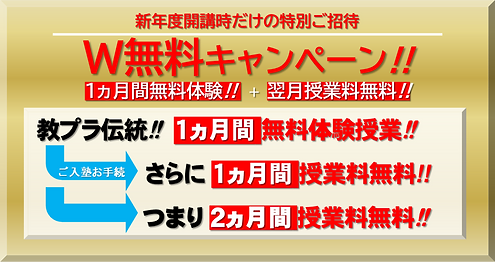 W無料キャンペーン.png