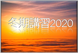 冬講2020《イメージ》.png