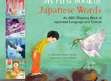 My First Book of Japanese Words: book review for MCBD