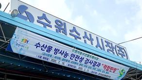 """""""수산물 방사능 안전성 검사 합격"""""""