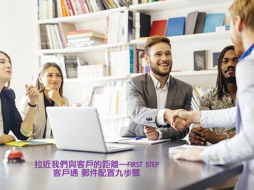 阿里巴巴 CRM 客戶通-郵件配置九步驟