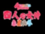 4ESLogo_800x600-WEB.png