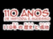 Logo_110ANOS_WEB.png