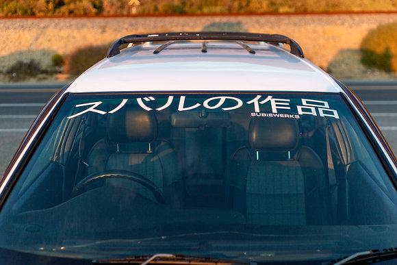 "SubieWerks (Japanese Banner) 42"""