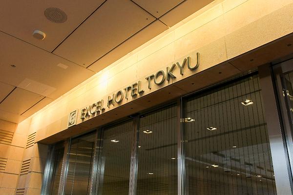 羽田エクセルホテル東急ホテルロビー.png