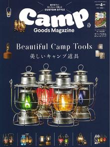 camp goods magazine Vol.17.jpg