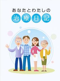 小山記念病院 薬剤部 治療日記表紙