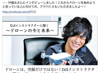 弊社インストラクター沖 颯太の記事が掲載されました