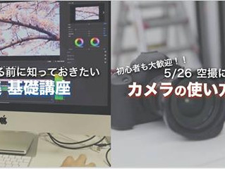 DPCA カメラ講座と映像編集講座を開催!