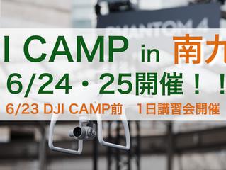 ついにDJI CAMPが南九州で開催!!
