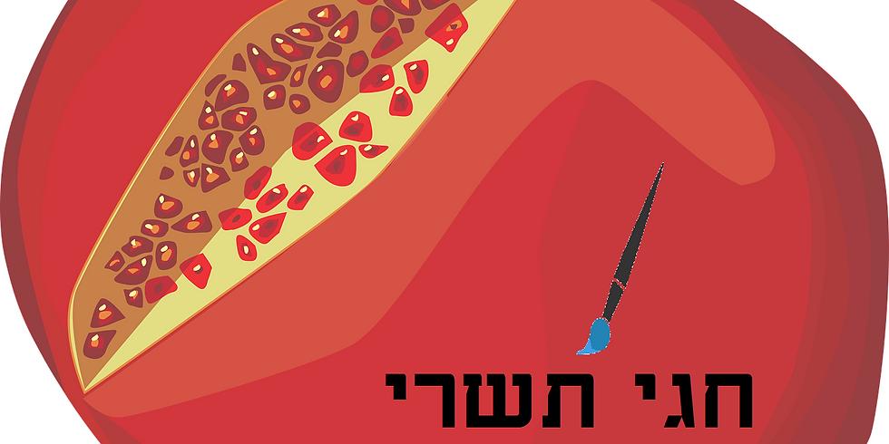 מוסיפים צבע לחגי תשרי 16.9 10:00