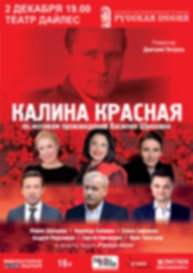 Kalina_krasnaja_a5_ru.jpg