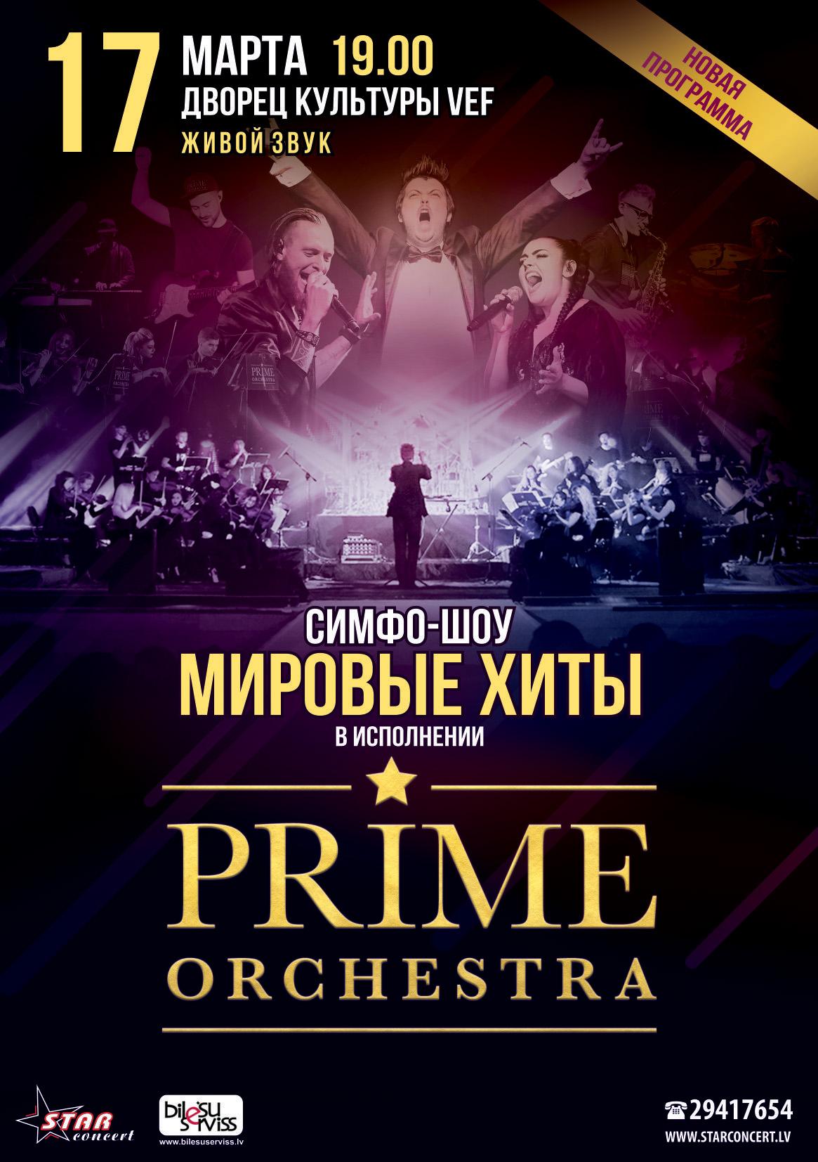 Prime_Orchestra_a5_ru