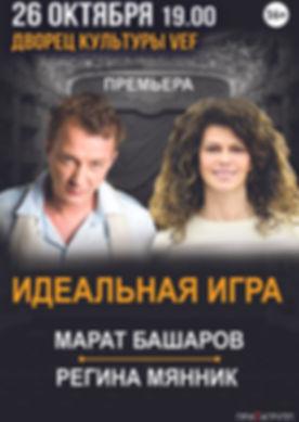Idealjnaja_igra_bs_ru.jpg
