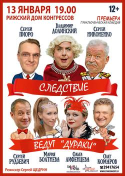 Sledstvie-vedut-duraki_а5.ru
